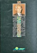 謝扶雅教授為本校前中文及哲學課程老師,也是本校校歌第一節作詞人。/陳中禧提供