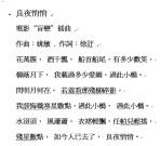 """徐訏主任作品電影""""盲戀""""插曲。/黃秉勤提供。"""