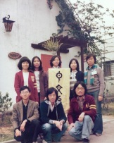 攝於一九七八年下半年或七九年上半年,中文系會活動一。/黃秉勤提供
